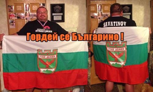 Гордей се Българино !