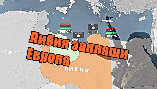 Либия заплаши Европа