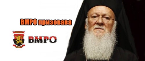ВМРО призовава