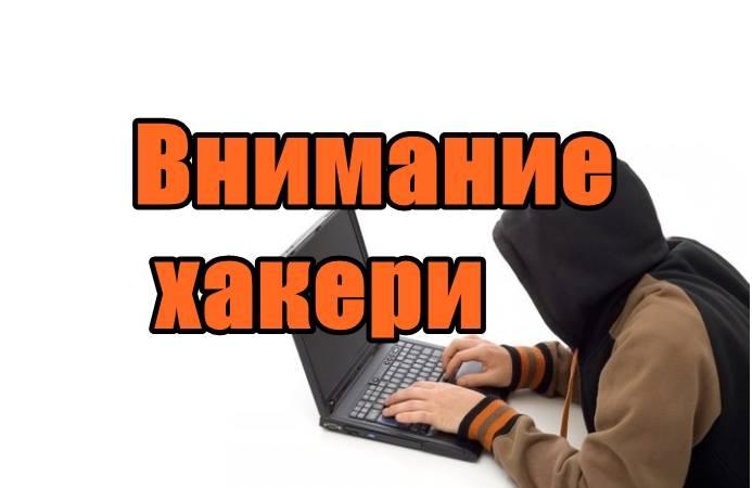 Внимание хакери