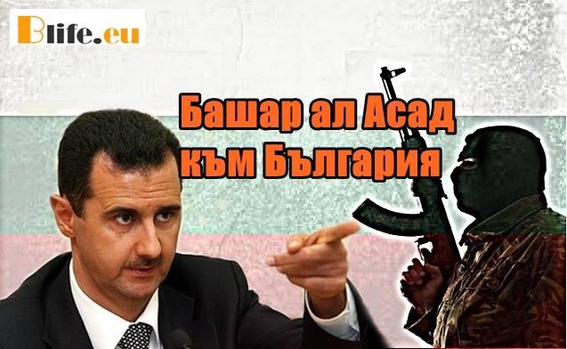 Башар ал Асад към България ще бъде нова Ислямска държава