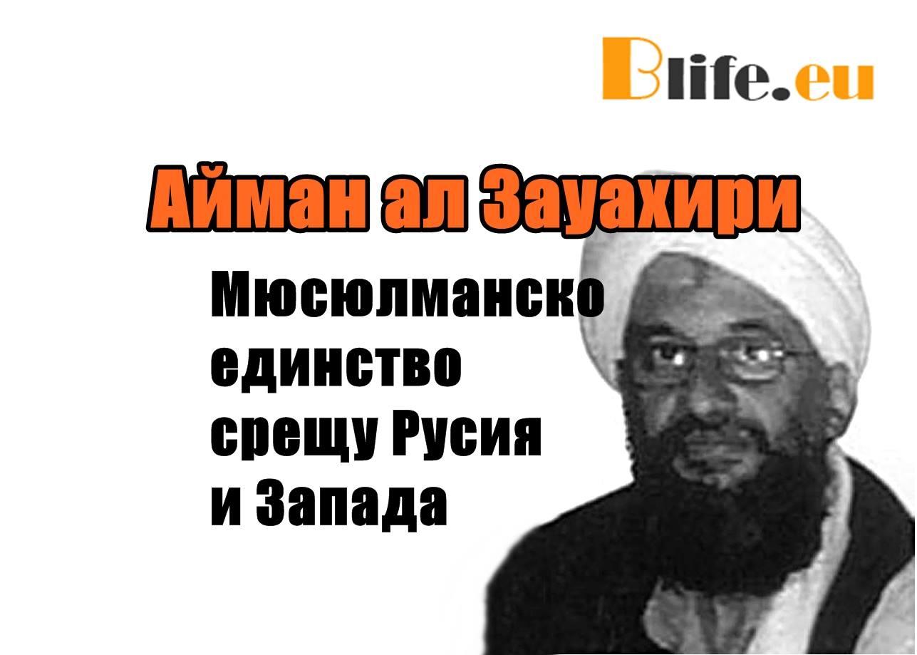 Мюсюлманско единство срещу Русия и Запада