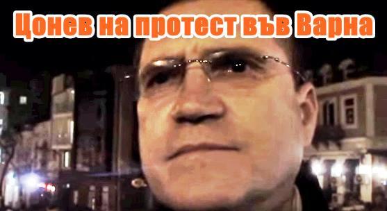 Цонев на протест във Варна +ВИДЕО