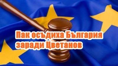 Пак осъдиха България заради Цветанов