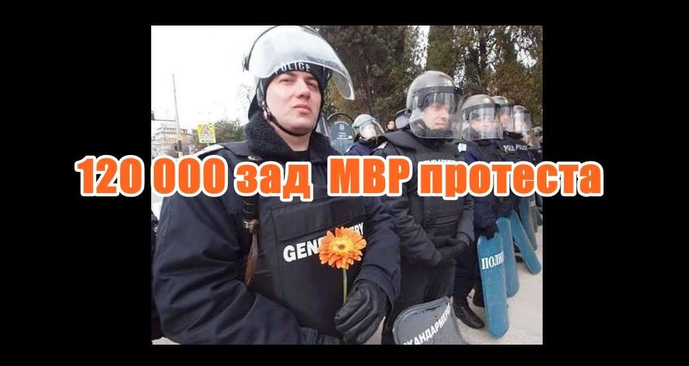 120 000 зад МВР протеста