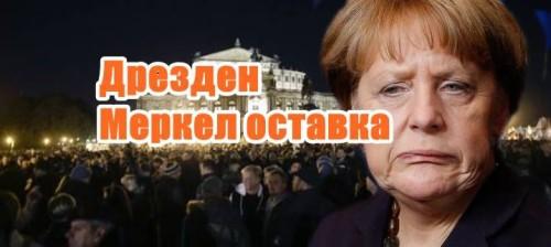 Дрезден Меркел оставка