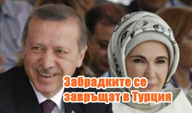 Забрадките се завръщат в Турция