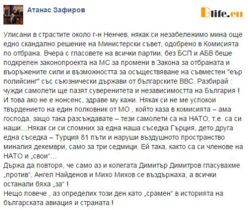 Срамен ден в Историята на Българската авиация заяви Атанас Зафиров