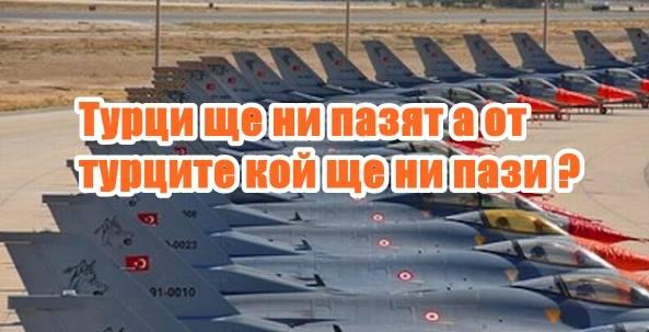 Турци ще ни пазят, а от турците кой ще ни пази ?