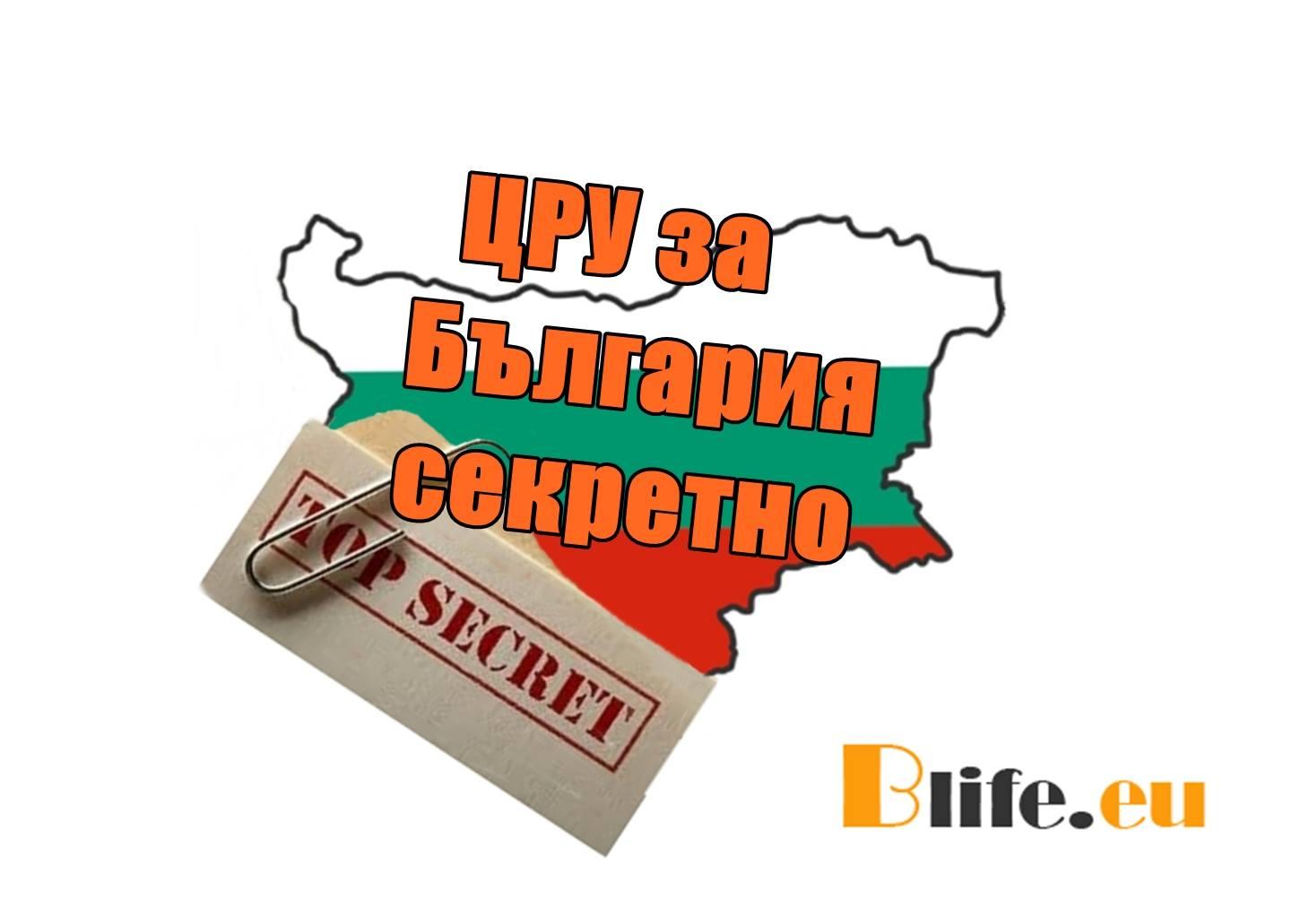 ЦРУ за България секретно