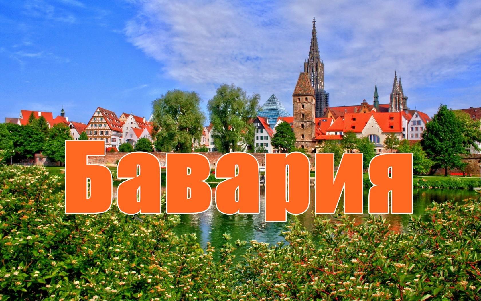 Бавария иска да се отдели от Германия