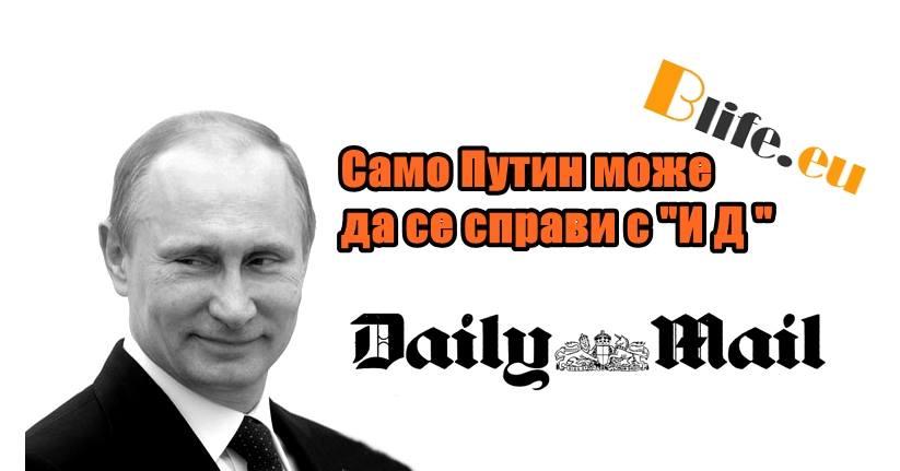 """От Daily Mail: само """"дяволският"""" Путин може да се справи с """"Ислямска държава"""""""