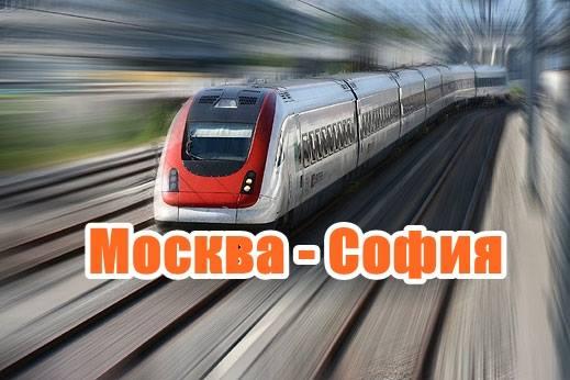 Москва - София