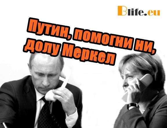 Путин, помогни ни, долу Меркел