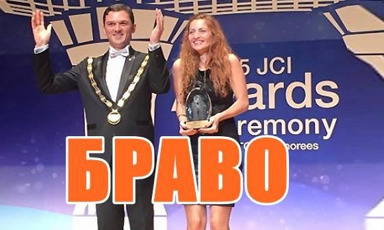 София Калинова в ТОП 10 на най-изявените млади хора в света