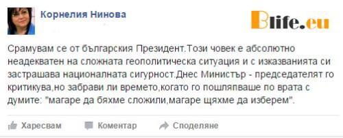 Срамувам се от българския Президент заяви Корнелия Нинова