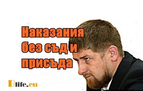 Кадиров заяви, че всички подлежат на най-жестокото и показно наказание без срок на давност