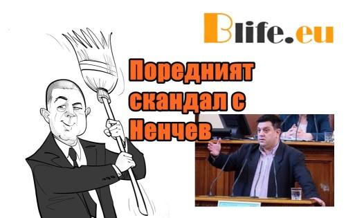 Поредният скандал с Ненчев за който алармира Атанас Зафиров
