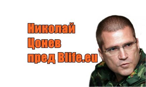 Николай Цонев пред Blife.eu