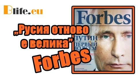 """""""Русия отново е велика"""" според Forbes"""