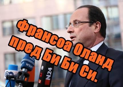 Франсоа Оланд пред Би Би Си