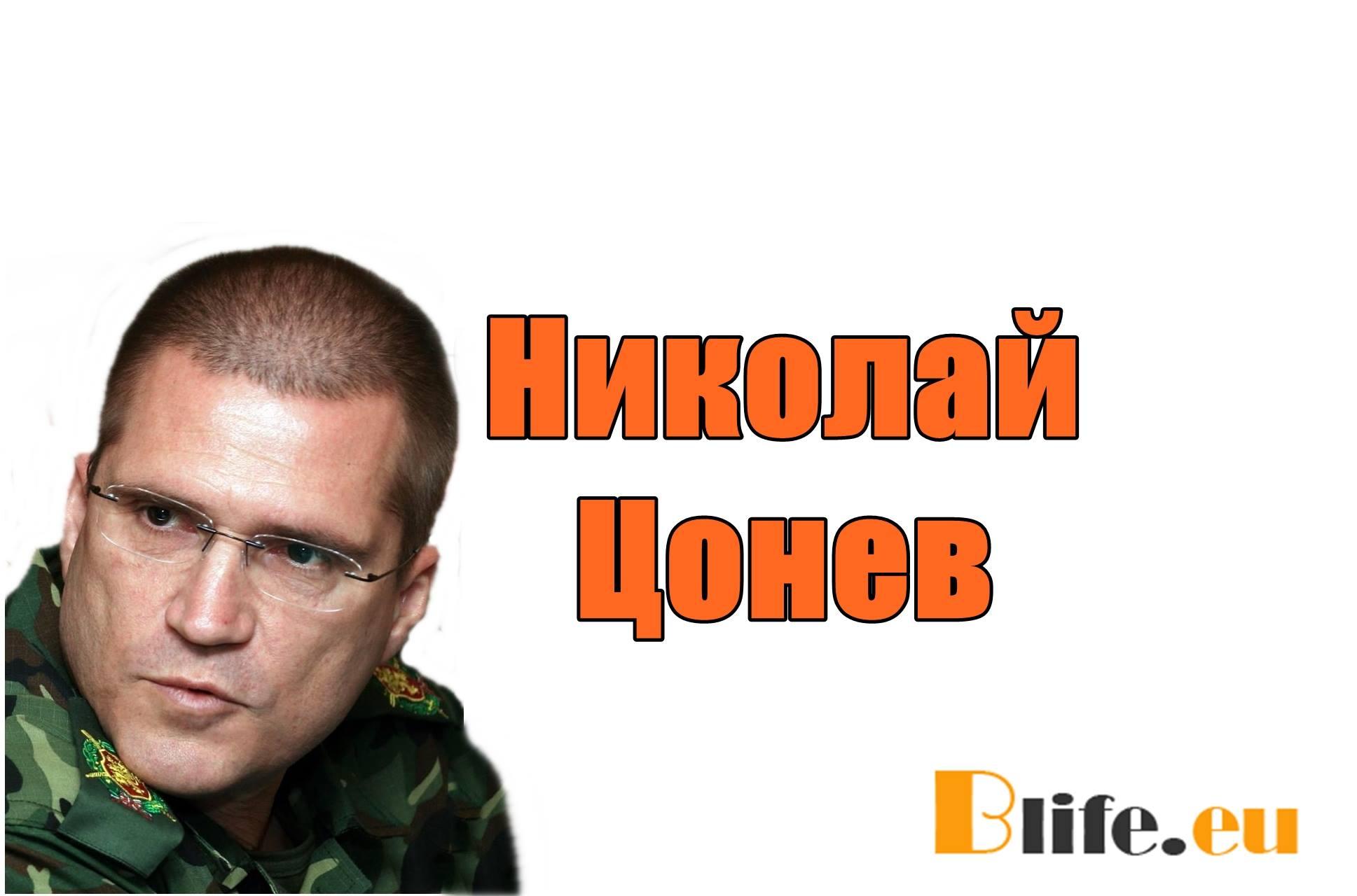 Вижте какво попита Николай Цонев