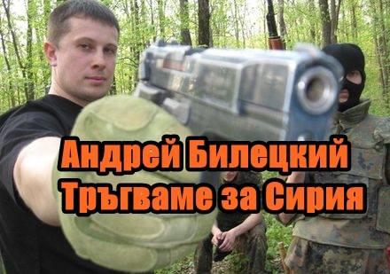 Андрей Билецкий Тръгваме за Сирия