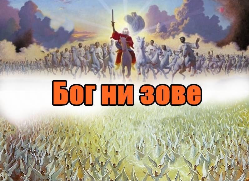 Време е за Християнско обединение