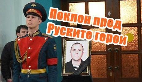 Поклон пред Руските герои