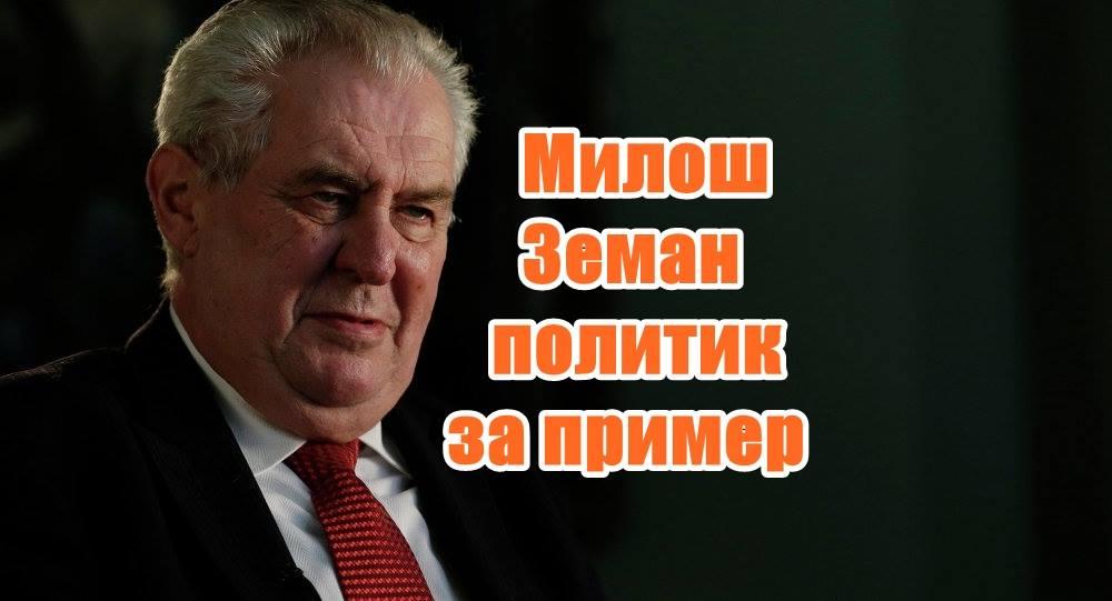 Милош Земан политик за пример