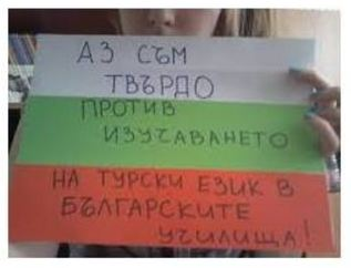 Да спасим Балканджи Йово Стефан Пройнов