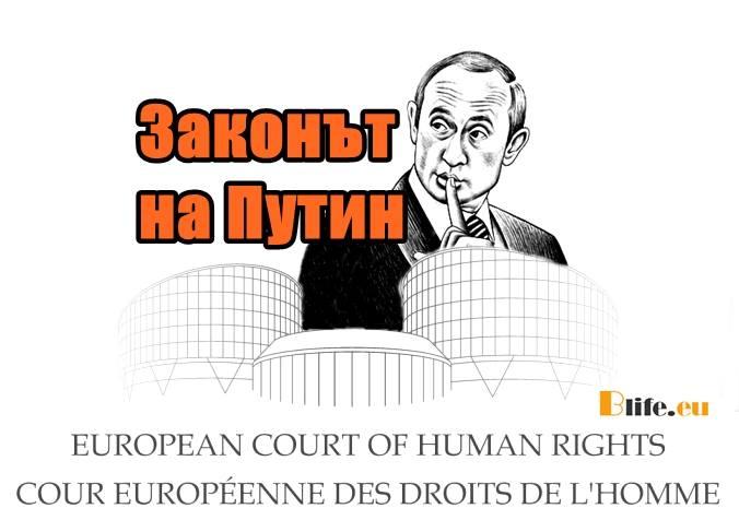 Законът на Путин