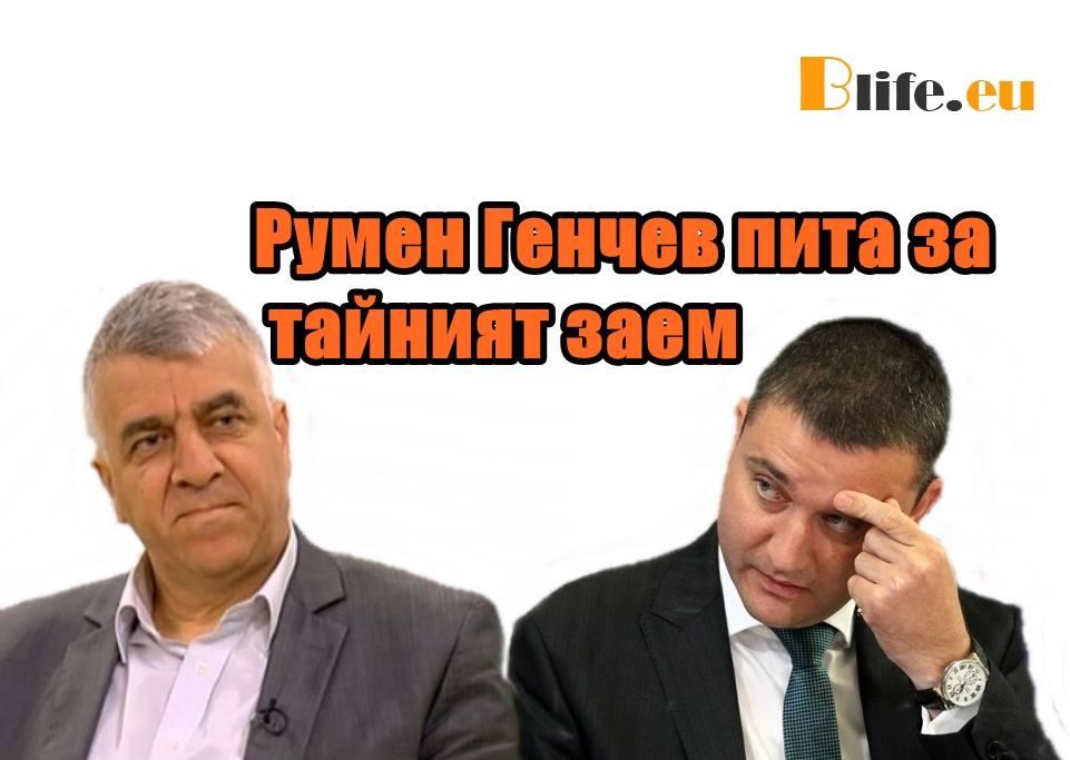 Румен Генчев пита за тайният заем
