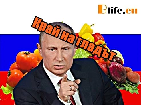 Путин посочи пътят