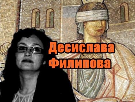 Десислава Филипова