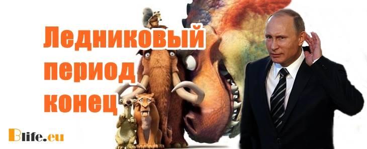 Дойде краят на ледниковият период за Русия