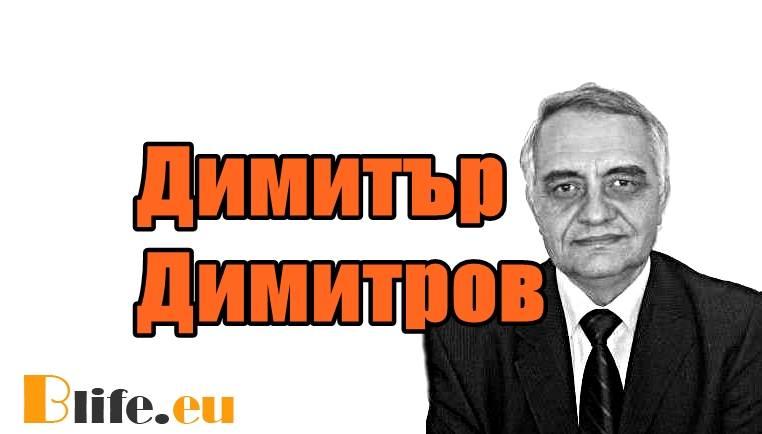 Вижте какво написа на стената си Димитър Димитров
