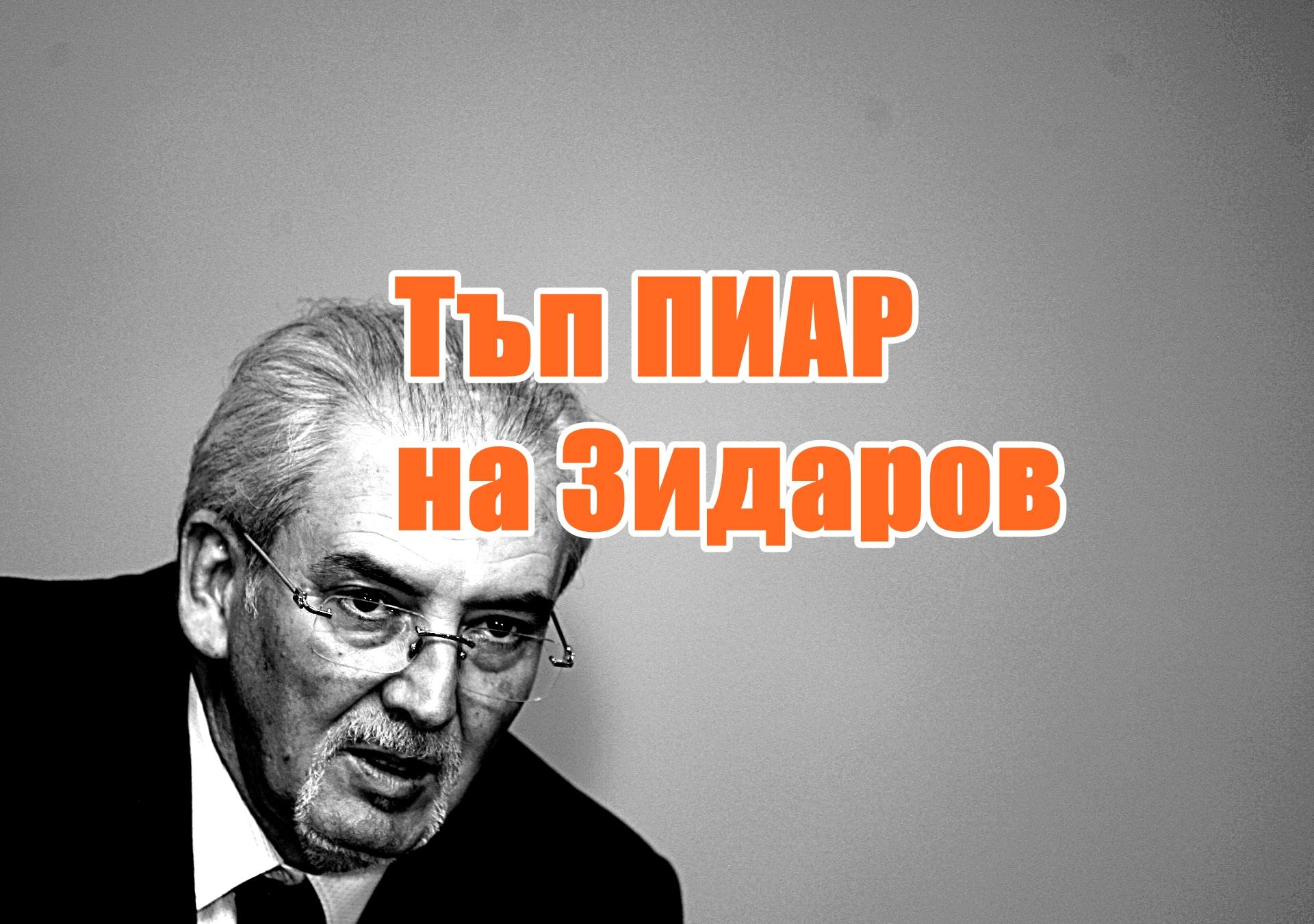 Тъп ПИАР на Зидаров