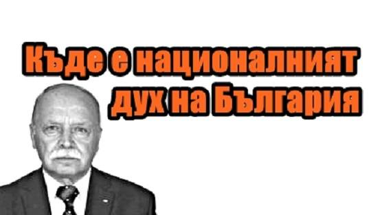 Къде е националният дух на България