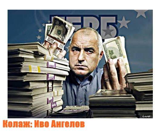 Вижте колко са откраднатите милиарди по времето на управлението на Борисов