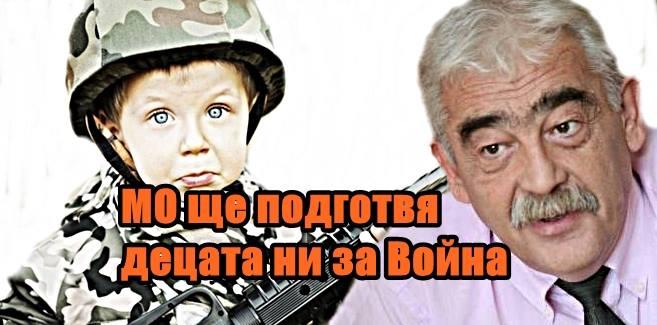 МО ще подготвя децата ни за Война