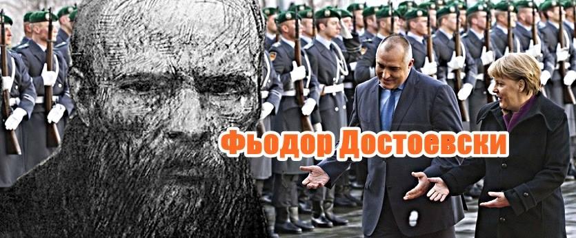 Фьодор Достоевски и Борисов