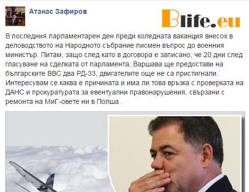 Атанас Зафиров: Питам ДАНС проверява ли Ненчев?