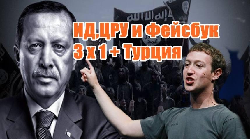 ИД,ЦРУ и Фейсбук - 3 х 1 + Турция