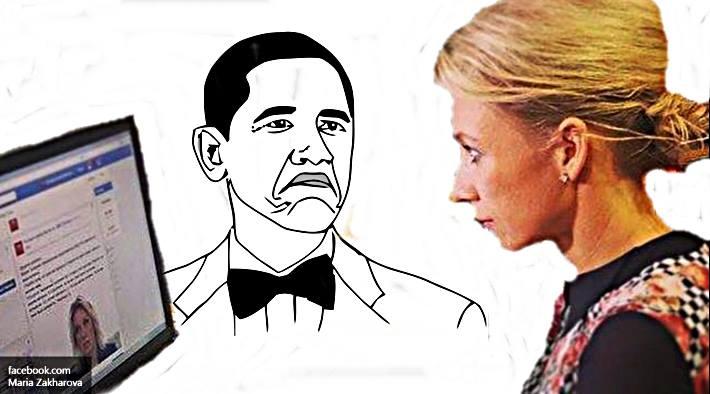 Гавра с Обама