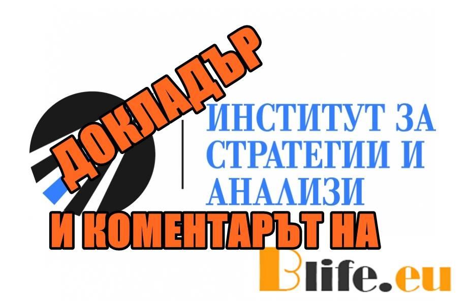 Анализът на ИСА и коментарът на Blife.eu