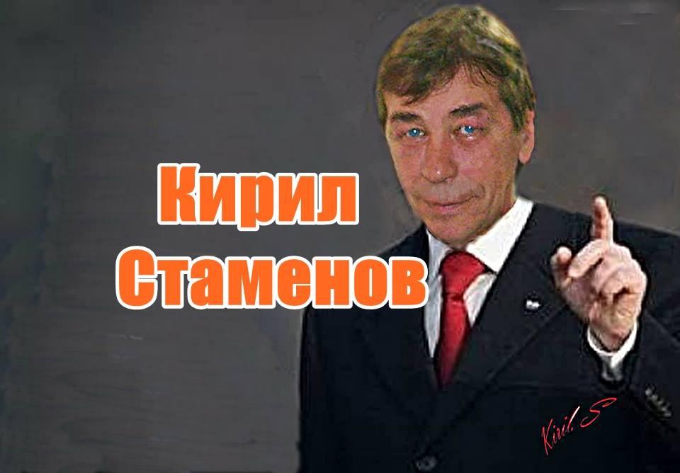 Вижте какво иска да попита Кирил Стаменов