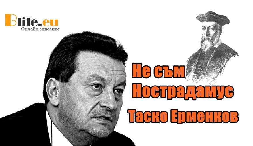 Ето какво написа на стената си Таско Ерменков