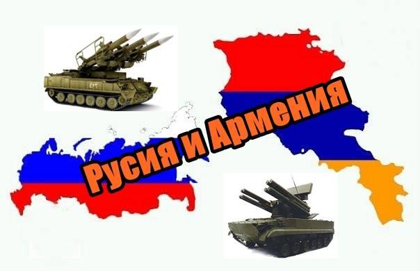 Русия и Армения подписаха вчера