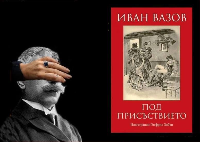 """Защо Иван Вазов написа """"Под игото"""", а не """"Под присъствието"""""""